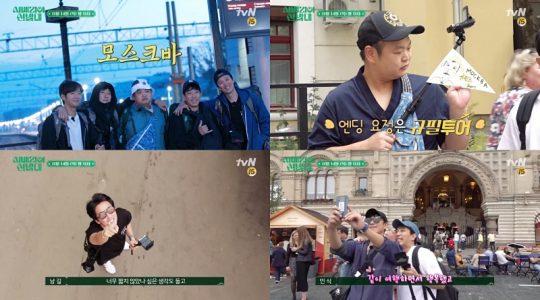 '시베리아 선발대' 예고 영상./사진제공=tvN