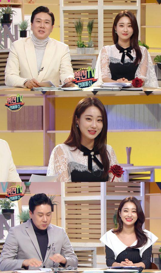 MBC '섹션TV 연예통신' 스틸컷. /사진제공=MBC
