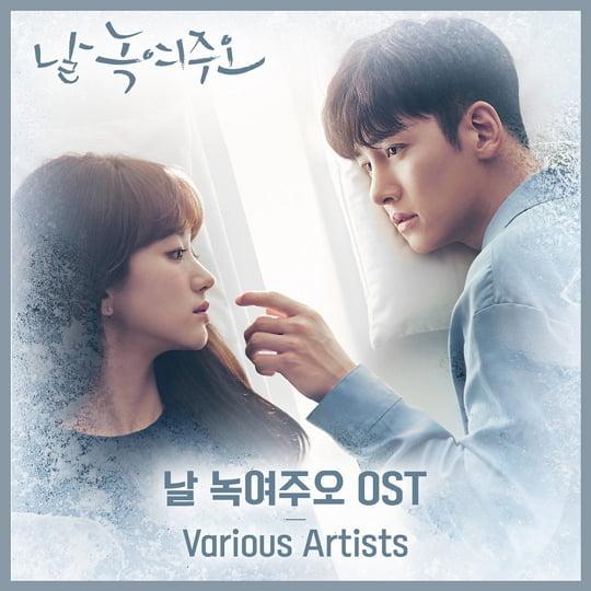 '날 녹여주오' OST 합본 음원 (사진=CJ ENM)