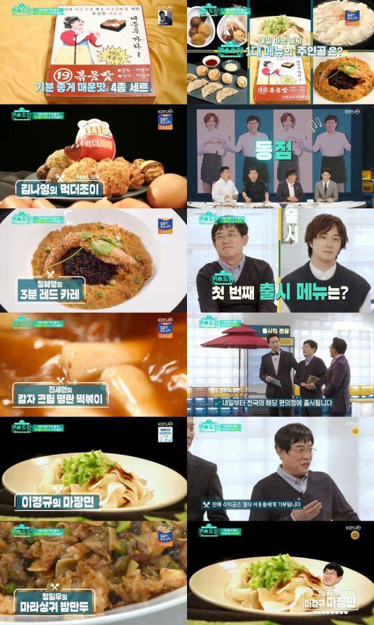 KBS 2TV '신상출시 편스토랑' 방송화면. /사진제공=KBS