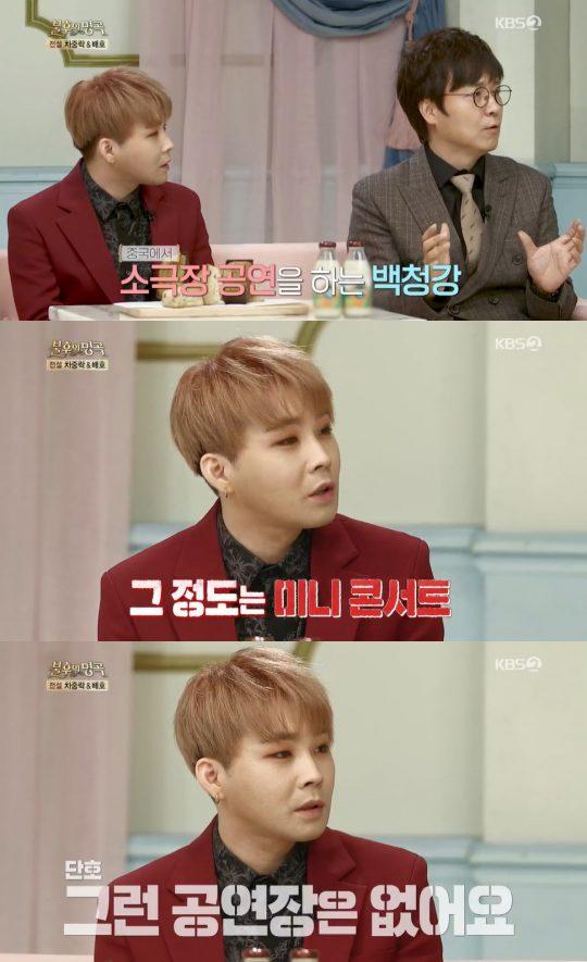 KBS 2TV '불후의 명곡 - 전설을 노래하다' 방송화면. /사진제공=KBS