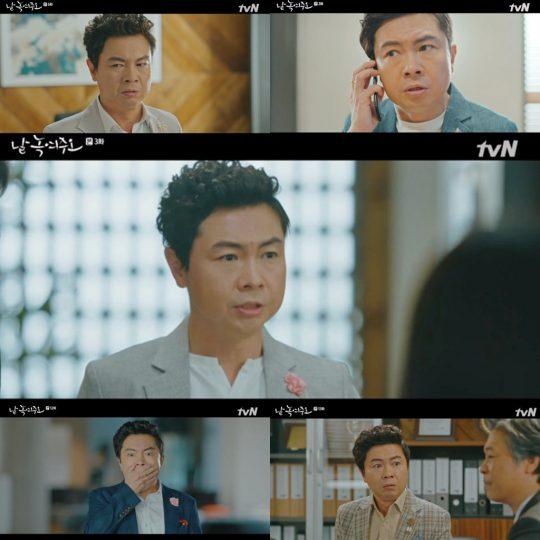 tvN '날 녹여주오' 방송화면. /
