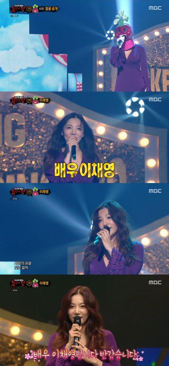 배우 이채영. / MBC '복면가왕' 방송화면