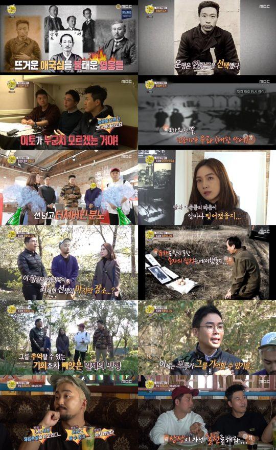 사진=MBC '선을 넘는 녀석들-리턴즈' 방송 캡처