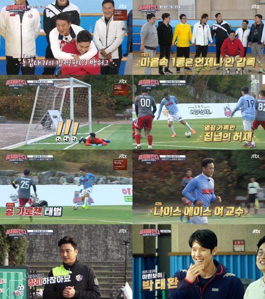 JTBC '뭉쳐야 찬다' 방송화면. /사진제공=JTBC