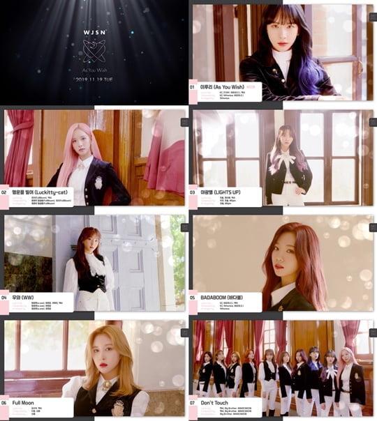 '컴백 D-1' 우주소녀, 새 앨범 'As You Wish' 음원 프리뷰 공개