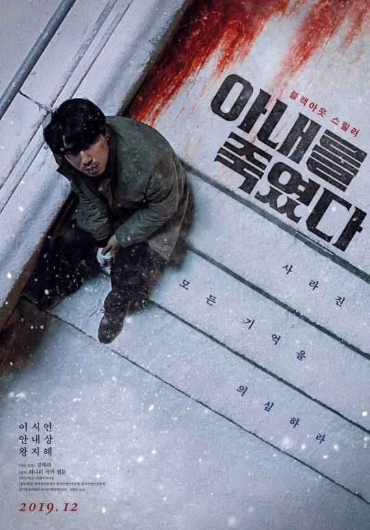 영화 '아내를 죽였다' 포스터./ 사진제공=kth