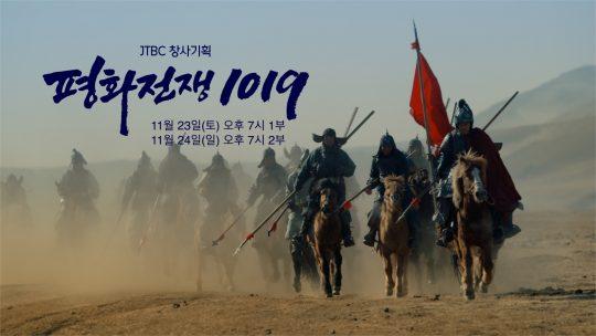 다큐멘터리 '평화전쟁 1019'. /사진제공=JTBC