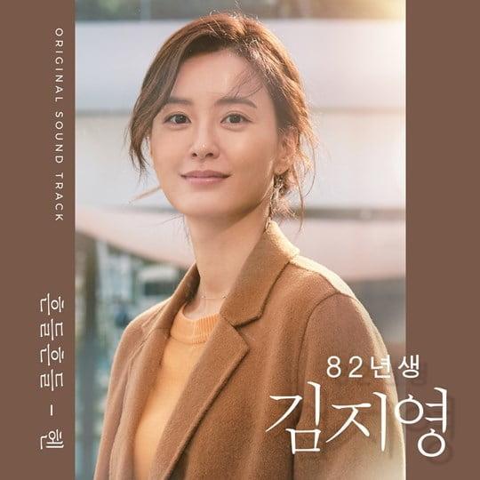 '82년생 김지영' OST 헨 '흔들흔들' (사진= 스튜디오 마음C 제공)