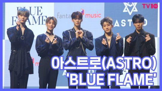 [TV텐] 몽환파탈 입고 돌아온 청량돌, 아스트로(ASTRO) 'BLUE FLAME'