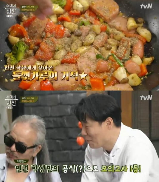 & # 39; Sumine & # 39; s Side Dishes & # 39; Jeon-kwon (photo = broadcast screen capture)