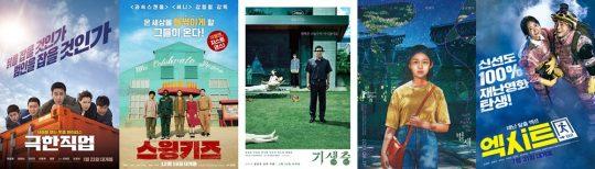 영화 '극한직업' '스윙키즈' '기생충' '벌새' '엑시트' 포스터./ 사진제공=각 영화사
