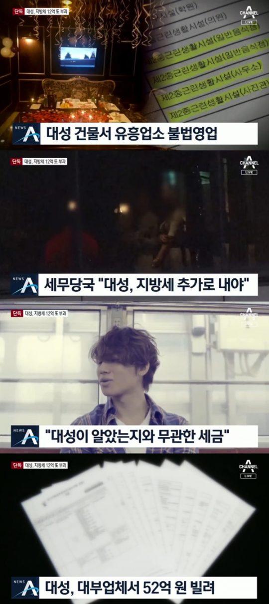 /사진= 지난 20일 방영된 채널 A 뉴스 방송 화면