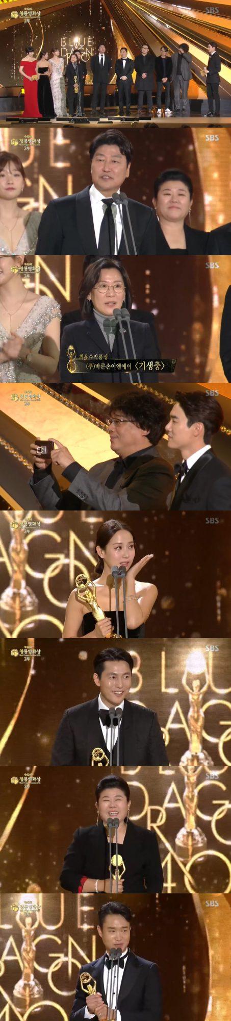 사진=제40회 청룡영화상 SBS 생중계 영상 캡처