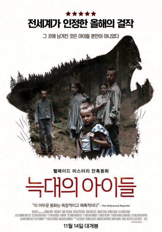 영화 '늑대의 아이들' 포스터. /사진제공=위드 라이언 픽쳐스
