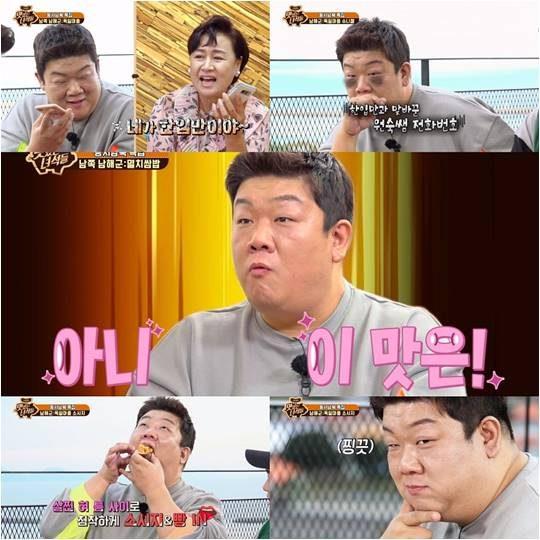 코미디 TV '맛있는 녀석들'영상 캡처.