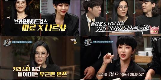 tvN 예능 '놀라운 토요일'./ 사진제공=tvN