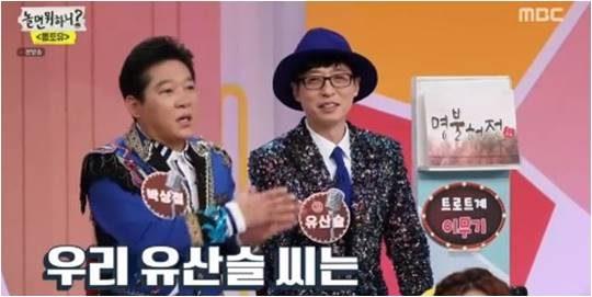 23일 방영된 MBC '놀면 뭐하니?-뽕포유' 방송화면.