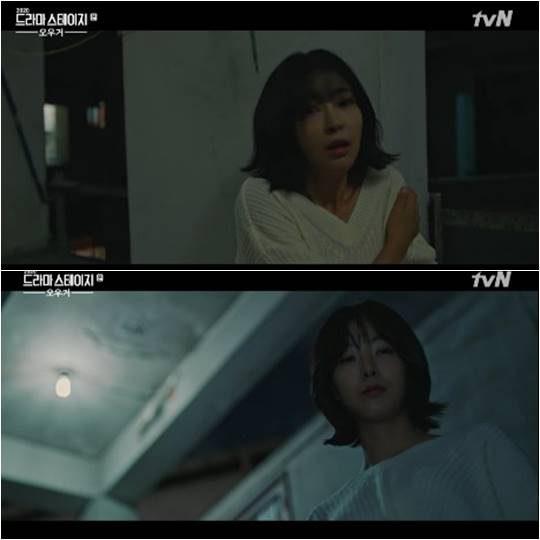 23일 방영된 tvN '드라마 스테이지 2020' 오우거 방송화면.