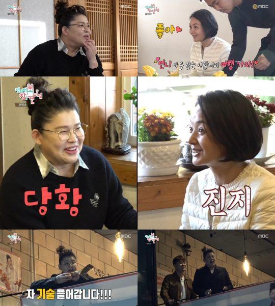 사진=MBC '전지적 참견 시점' 방송화면