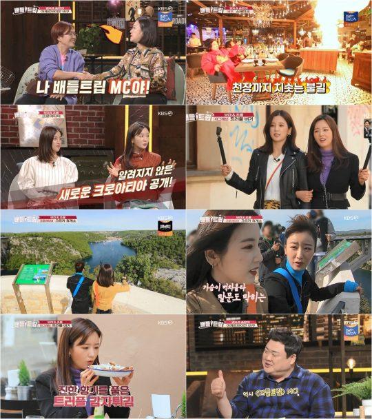 사진=KBS2 '배틀트립' 방송화면
