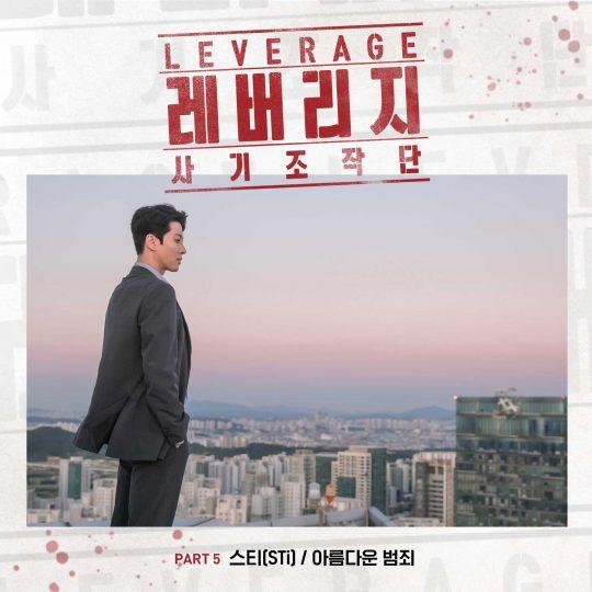 TV조선 일요드라마 '레버리지 : 사기조작단' OST 앨범 재킷 / 사진제공=모스트 콘텐츠