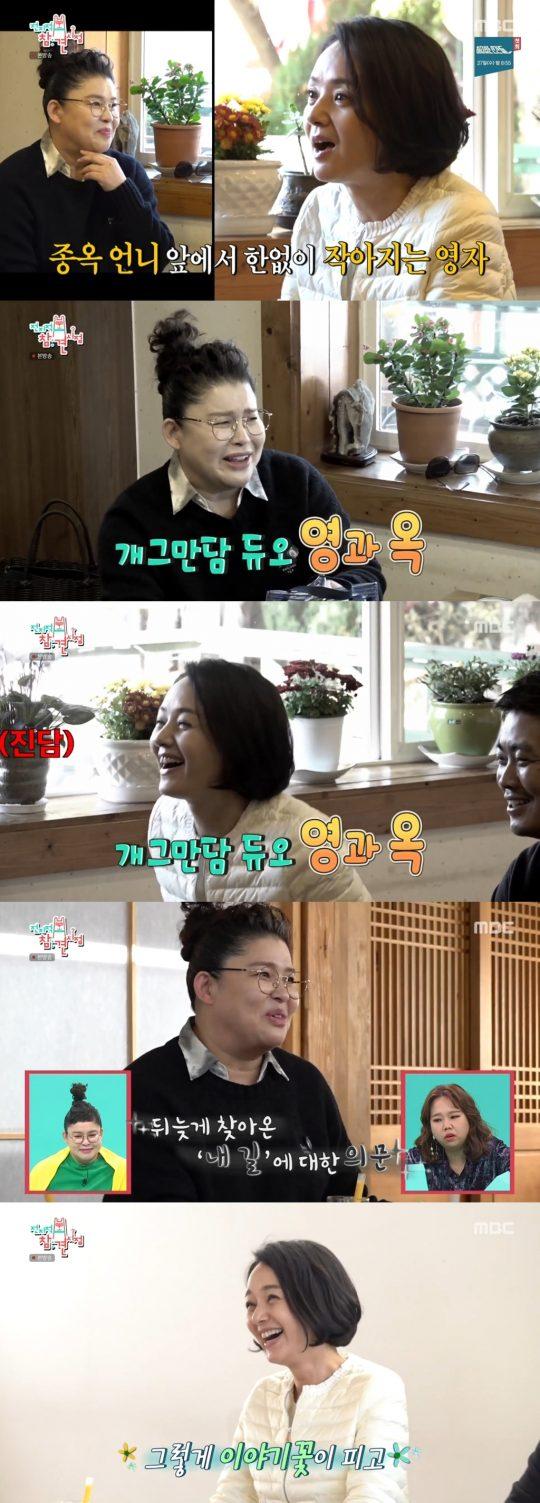 '전지적 참견 시점' 이영자, 배종옥 / 사진=MBC 방송화면