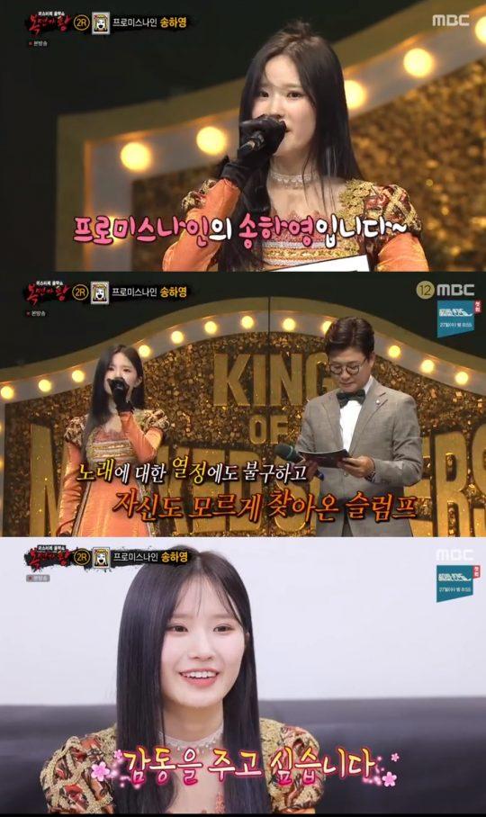 사진=MBC '복면가왕' 방송화면 캡처
