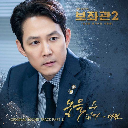 '보좌관2' OST '놓을 수 없다' 커버./사진제공=JTBC