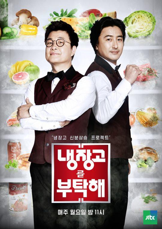 '냉장고를 부탁해' 포스터./사진제공=JTBC