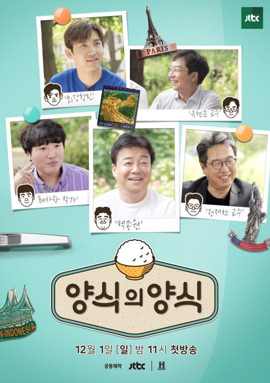 JTBC, 新 프로그램 공개…이경규·유재석·백종원·윤계상·하지원이 온다