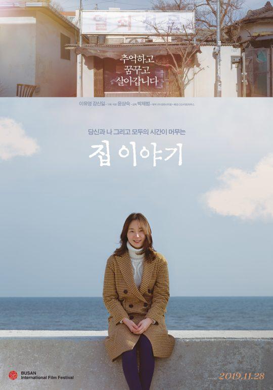 영화 '집 이야기' 메인 포스터. /사진제공=CGV아트하우스