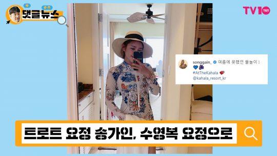 [댓글 뉴스] 트로트 요정 송가인, 수영복 요정으로!