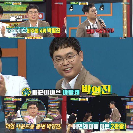 MBC every1 '비디오스타' 방송화면. /