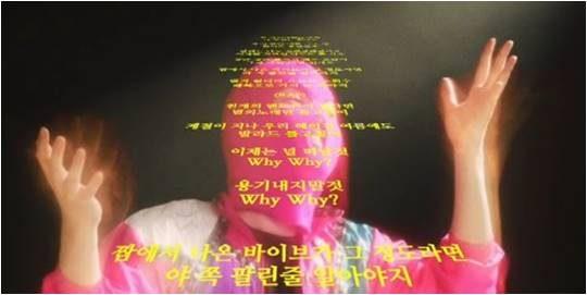 마미손 '짬에서 나오는 바이브' 유튜브 영상.