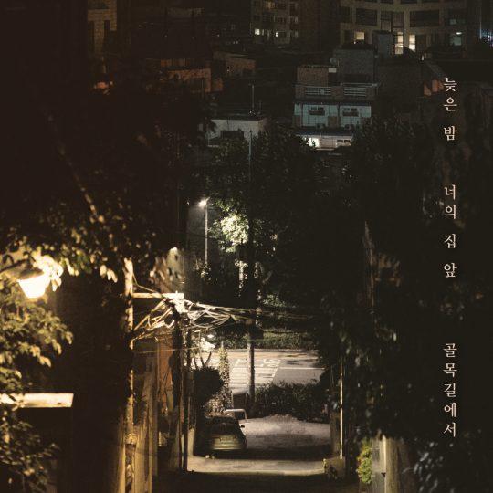 그룹 노을의 신곡 '늦은 밤 너의 집 앞 골목길에서' 재킷. /