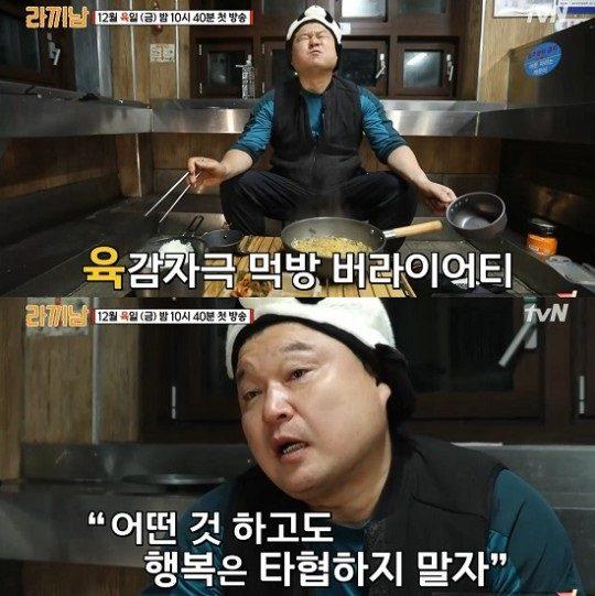 '라끼남' 강호동./ 사진제공=tvN