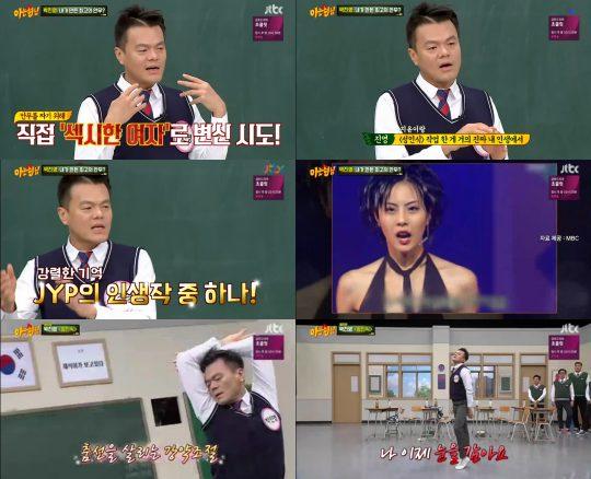'아는형님'./ 사진=JTBC 방송화면