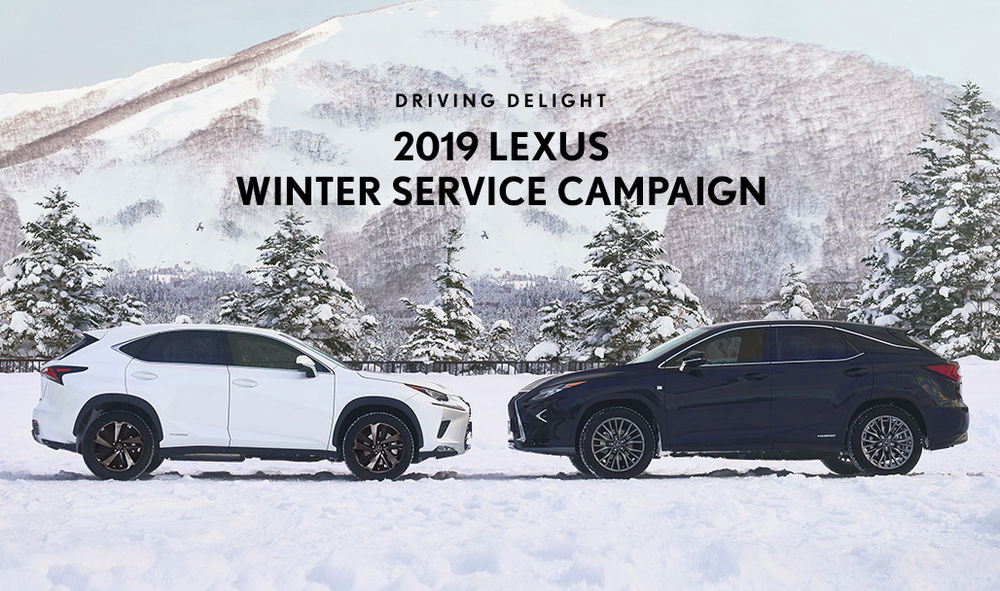 한국토요타, 렉서스 겨울 서비스 캠페인 열어