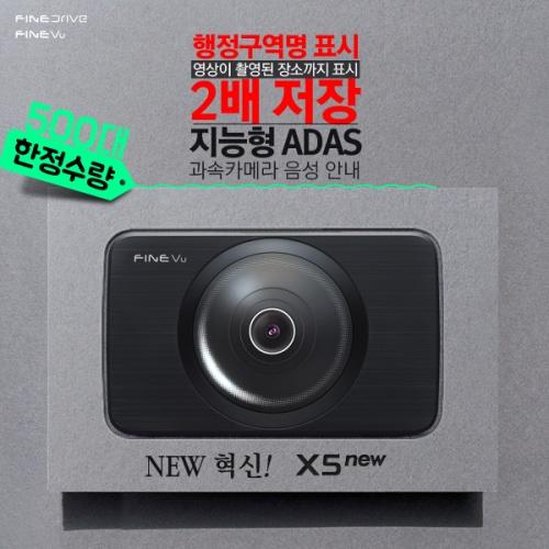 파인디지털, ADAS 블랙박스 '파인뷰 X5 뉴' 예약판매