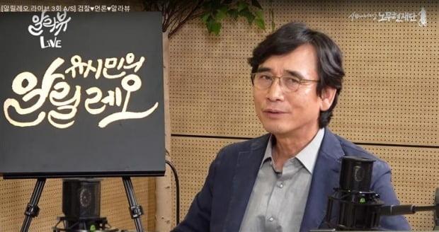 유시민 노무현재단 이사장(자료 연합뉴스)