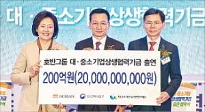 호반그룹, '대·중소기업상생협력기금' 200억원 출연