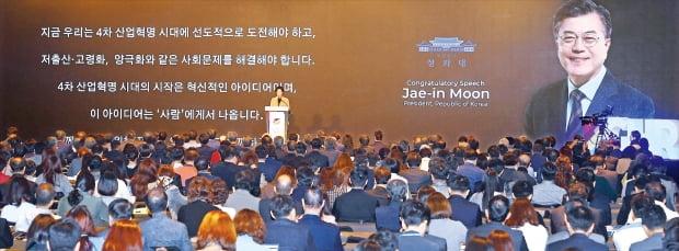 '글로벌 인재포럼 2019'가 6일 서울 광장동 그랜드워커힐호텔에서 개막했다. '함께 만드는 미래'를 주제로 한 이번 포럼은 7일까지 계속된다. 유은혜 부총리 겸 교육부 장관이 문재인 대통령의 축사를 대독하고 있다.   강은구 기자 egkang@hankyung.com