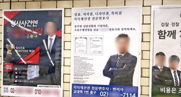 인근에 법원과 검찰청이 있어 법무법인 사무실이 밀집한 서울 서초동 교대역 안에 '전문 변호사' 타이틀을 내세운 로펌 홍보물이 붙어 있다. /이인혁 기자