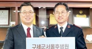 한국투자증권, 풋살경기장 기증