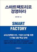 [책마을] '스마트 팩토리' 활용해 관찰·제어 능력 높여라