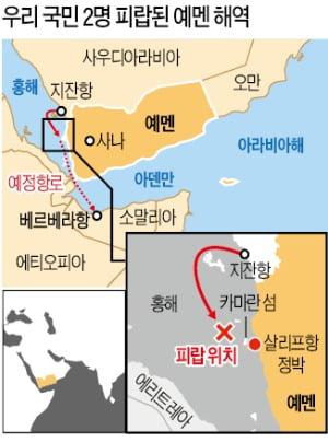 국민 2명 탄 韓선박 예멘서 나포…정부, 사고 해역에 청해부대 급파