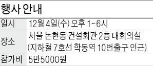 [모십니다] 내달 4일 '집코노미 부동산 콘서트'