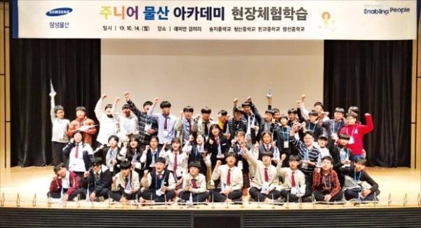 올 상반기 10개 학교 450여 명의 중학생이 삼성물산 '주니어물산아카데미' 현장체험학습에 참가했다. 삼성물산 제공