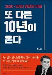 한경 한상춘 논설위원 '또 다른 10년이 온다' 출간…내달 3일 저자 강연회